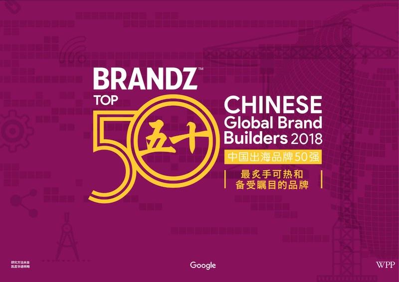 WPP 与凯度华通明略:2018 中国出海品牌 50 强报告