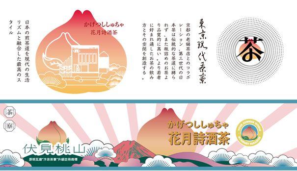 茶饮伏見桃山获数千万元 Pre-A 轮投资,估值 2 亿元