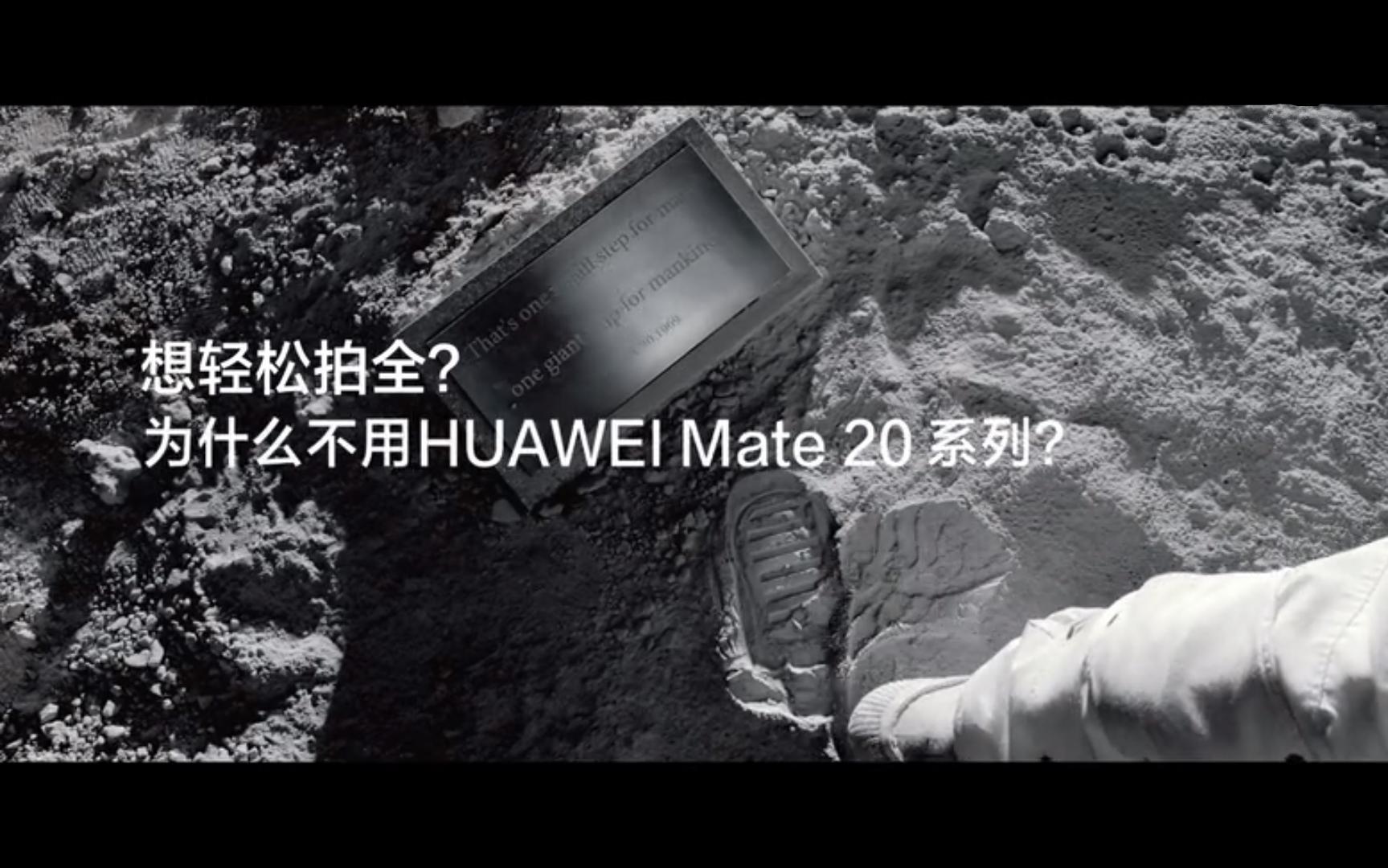 华为用 Mate20 发来一张太空的照片