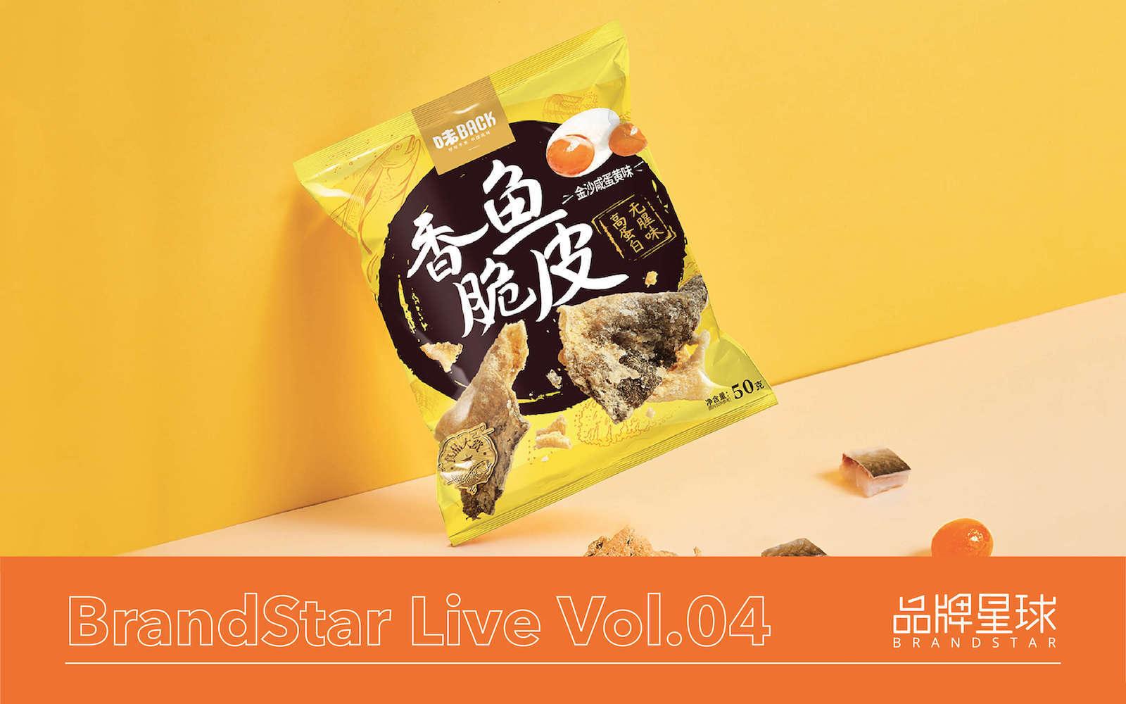 国风零食创新品牌「味BACK」创始人王致祥 | BrandStar访谈 Vol.04