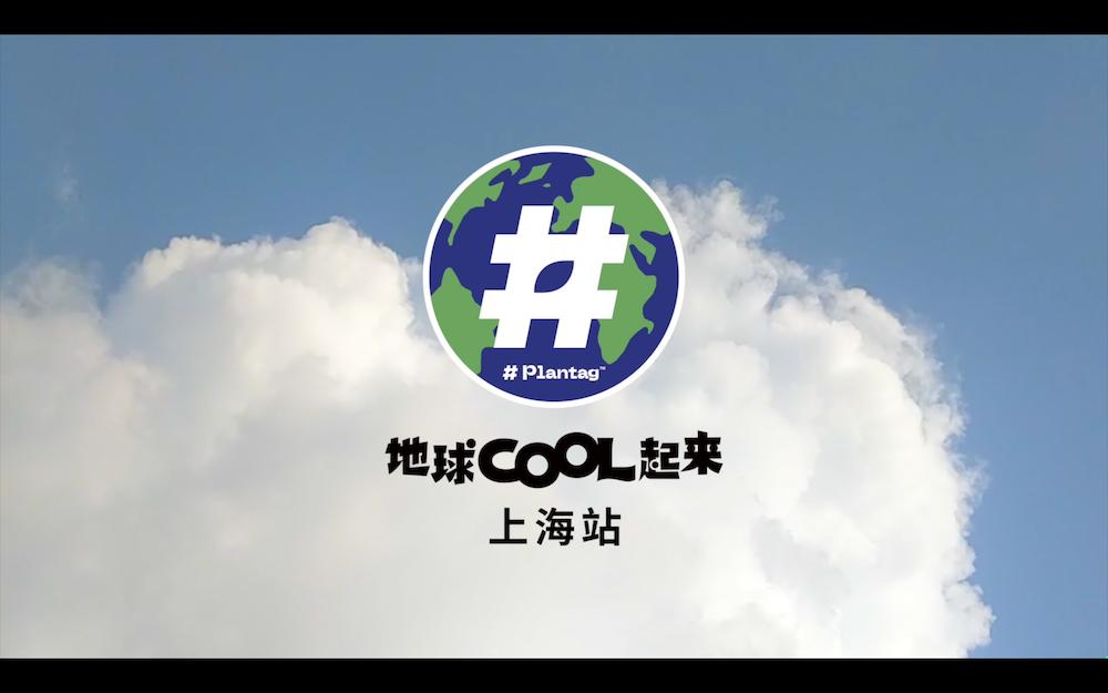植物营养品牌 #植物标签PLANTAG 发起「地球COOL起来」上海站活动