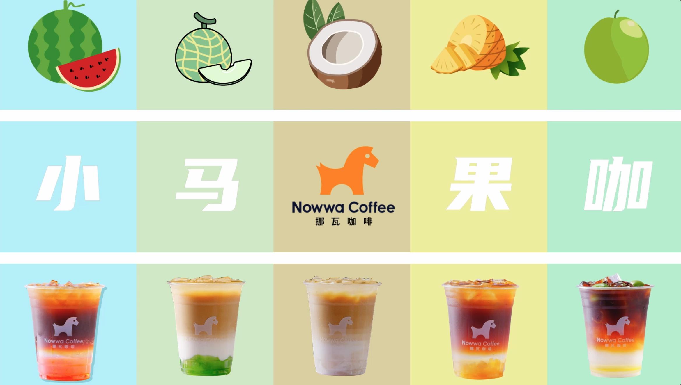 谁会是咖啡新一波风潮的潜力股?「Nowwa挪瓦咖啡」要借「果咖」抓住年轻人的口味|BrandStar