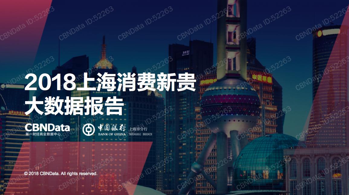 CBNData:2018 上海消费新贵大数据洞察