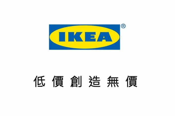 宜家:IKEA 低价创造无价