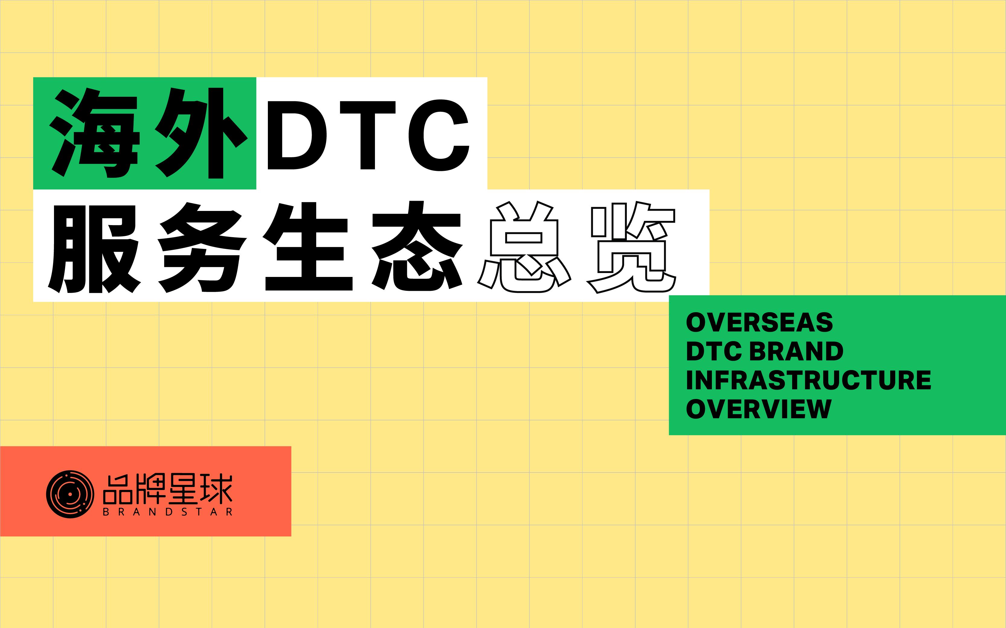 品牌星球海外 DTC 新品牌指南:围绕 DTC 品牌兴起的服务生态