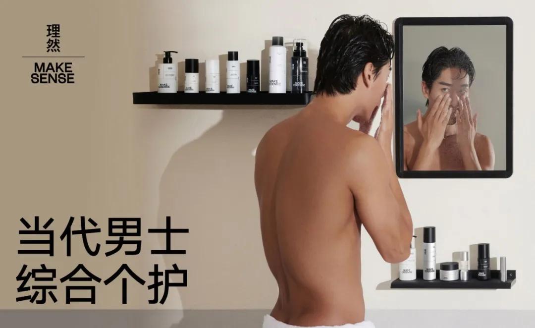 占领男士洗浴间场景,男士综合个护品牌「理然」获近 1.5 亿 B 轮融资