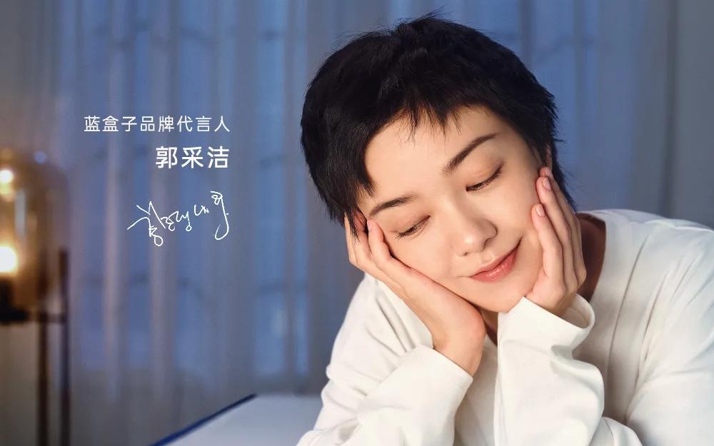 睡眠品牌「蓝盒子」官宣首位代言人郭采洁