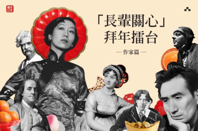 台湾诚品书店:#长辈关心,拜年擂台#