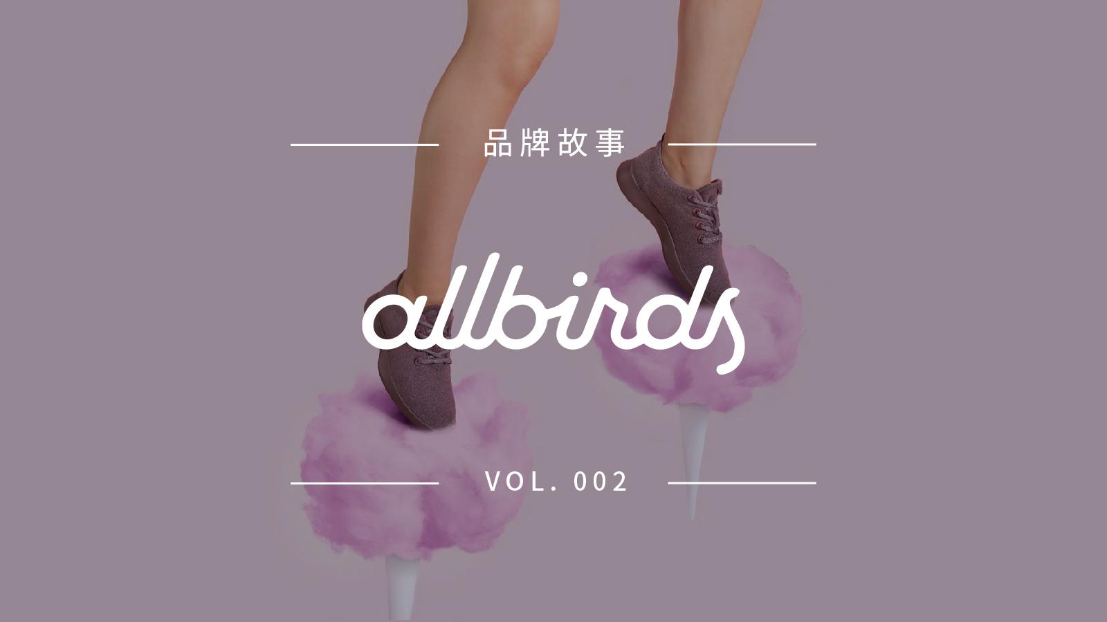 「世界上最舒服的鞋」Allbirds,如何成为增长最快的鞋类品牌
