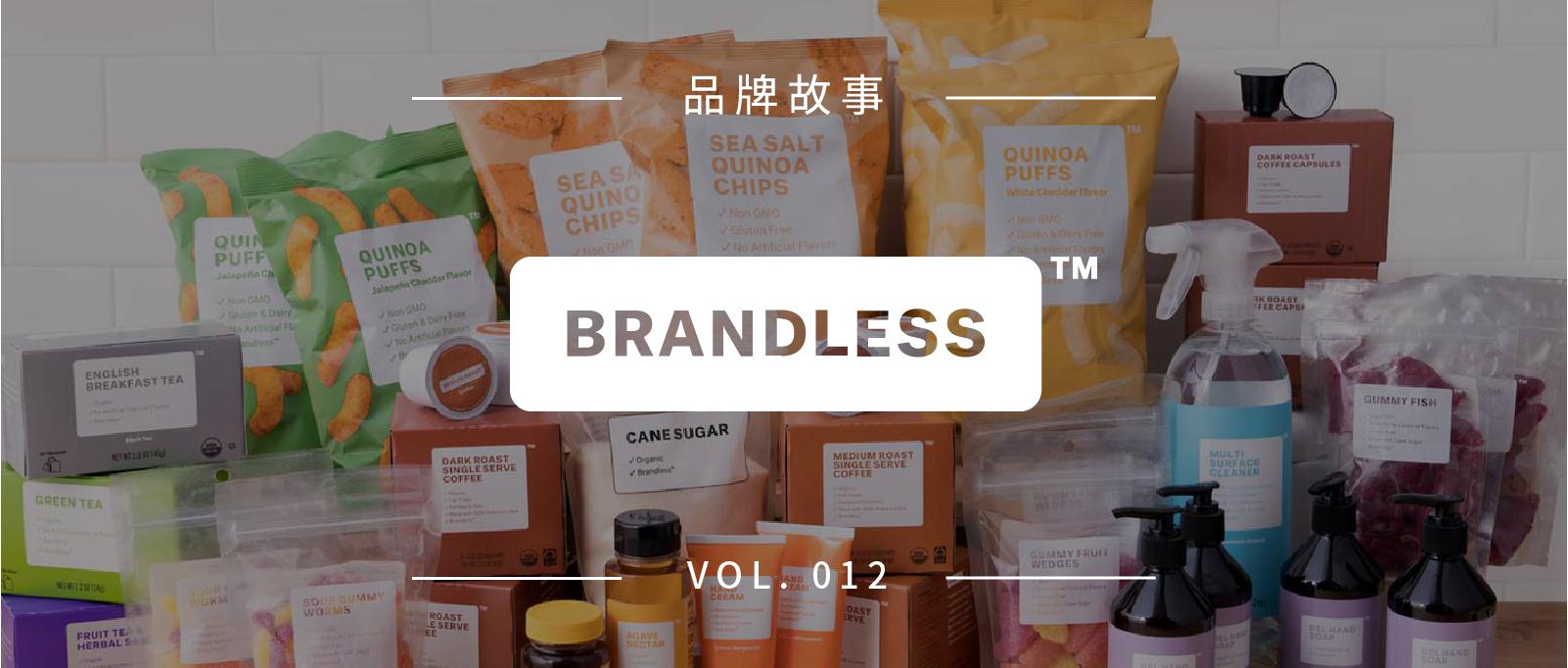 Brandless:美版的无印良品,它会重新定义品牌吗?