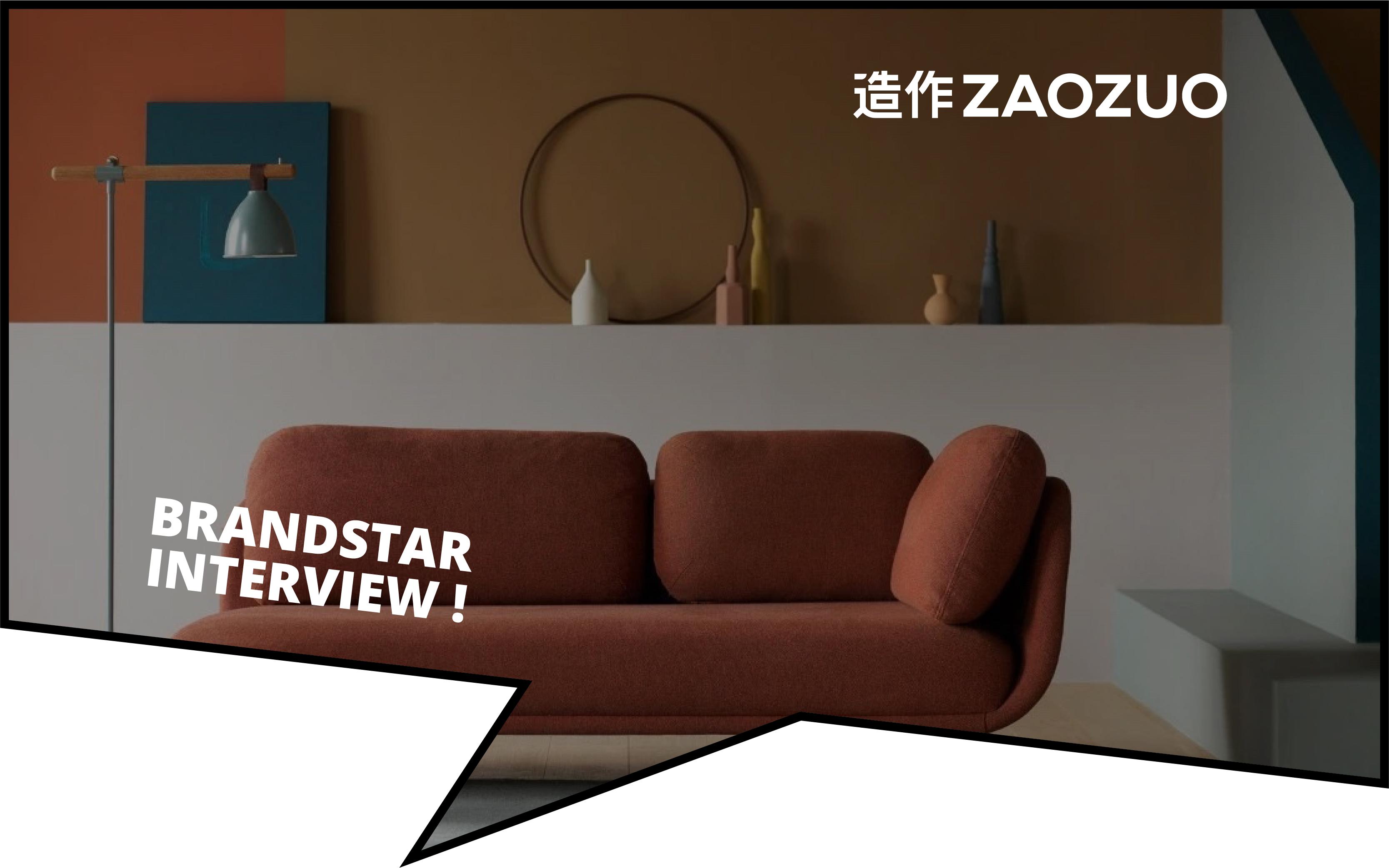 入选全球初创家居公司榜单,造作可以跳出小而美的路径吗?| BrandStar专访
