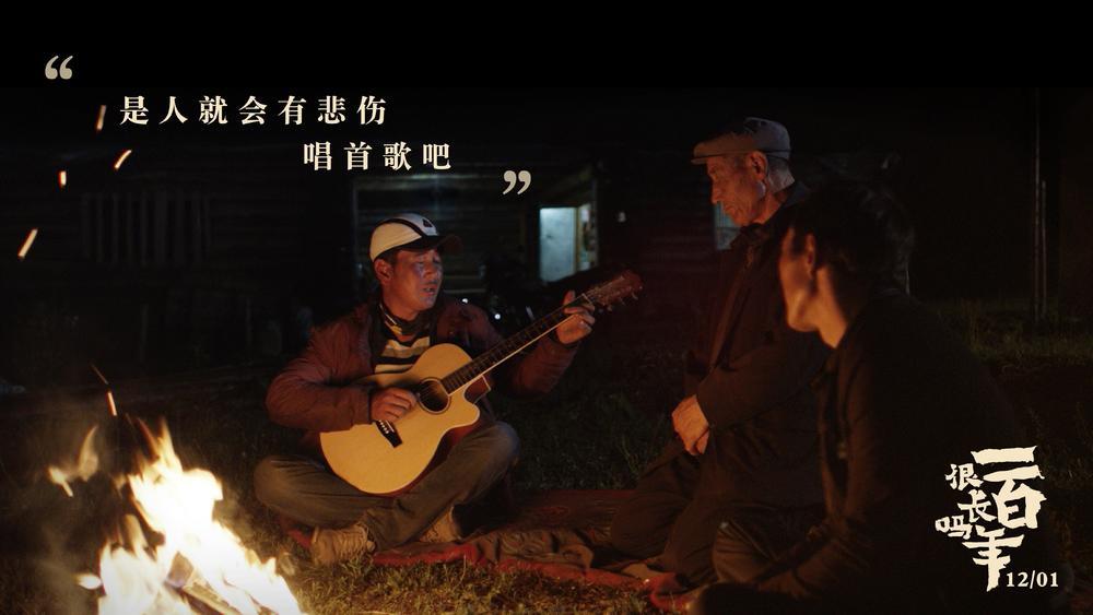 百草味联乘导演萧寒,出品纪录片《一百年很长吗》