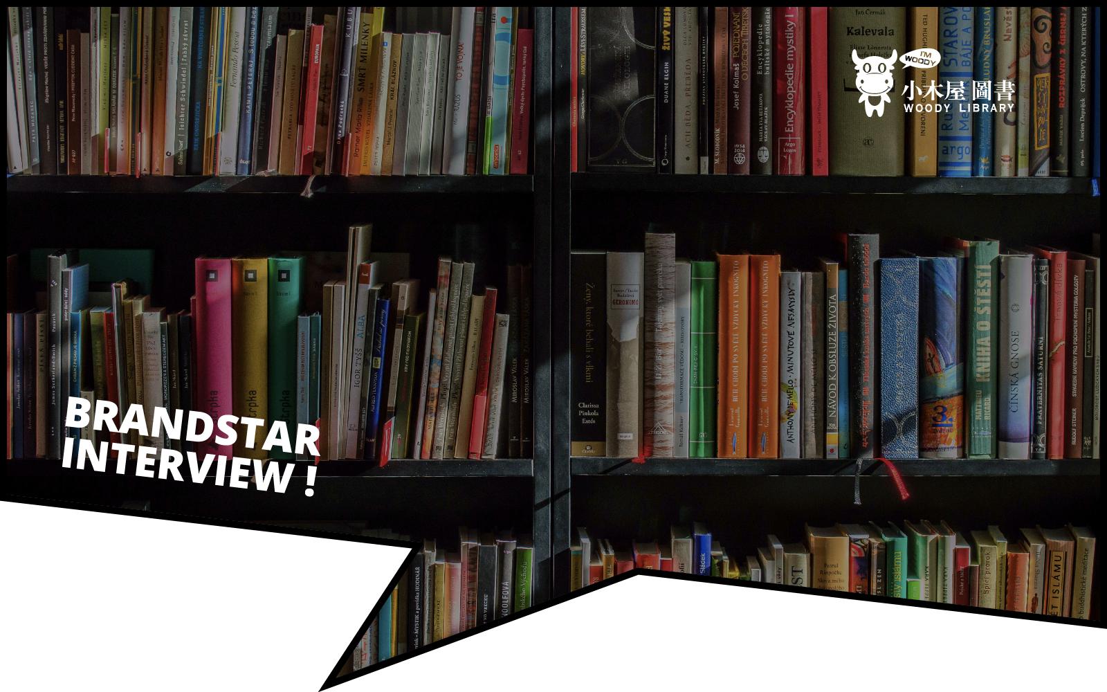 用 Netflix 的模式做图书订阅,小木屋能流转多大的图书市场?| BrandStar专访
