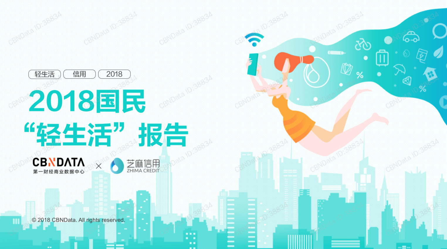 CBNData &芝麻信用:2018 国民「轻生活」报告