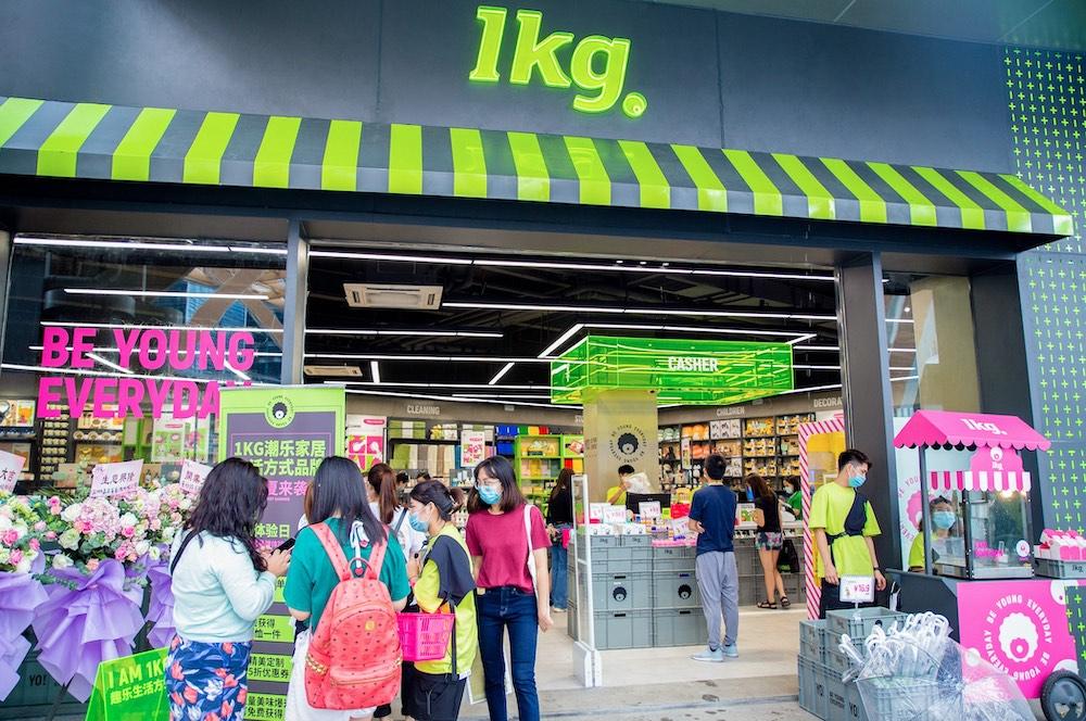 线下零售新物种「1kg」:第一家称重计费的家居生活集合店|BrandStar专访