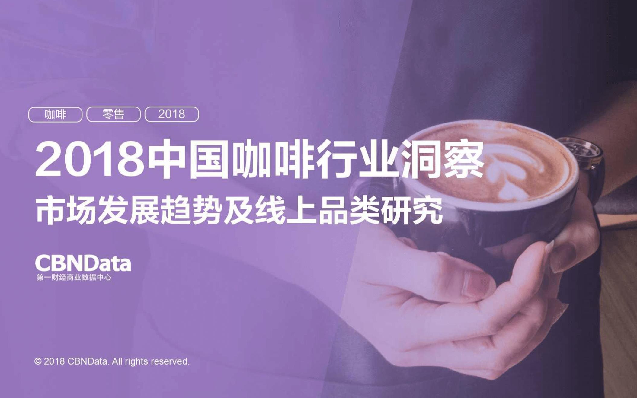 CBNData:2018 中国咖啡行业洞察