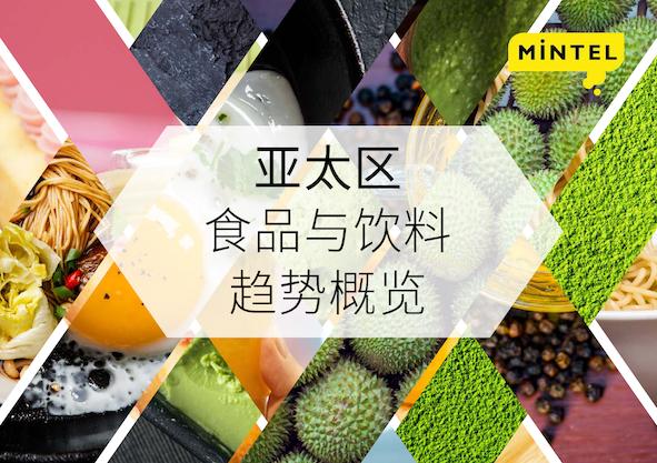 英敏特:2018亚太食品与饮料行业趋势概览
