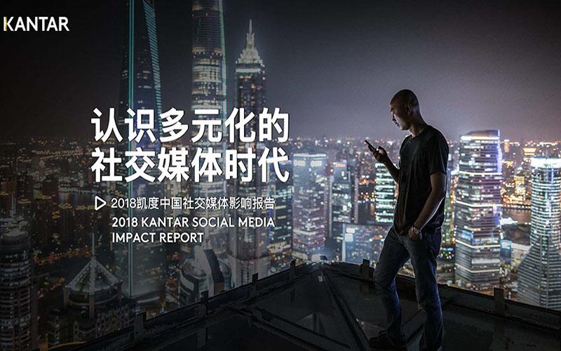 凯度:2018 年中国社交媒体影响报告
