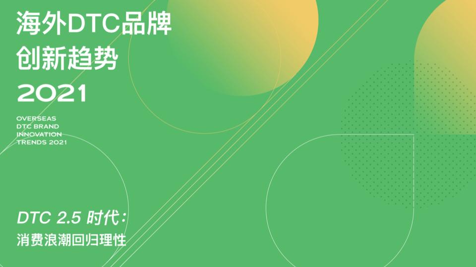 报告首发 | 2021 海外 DTC 品牌还有什么创新趋势?