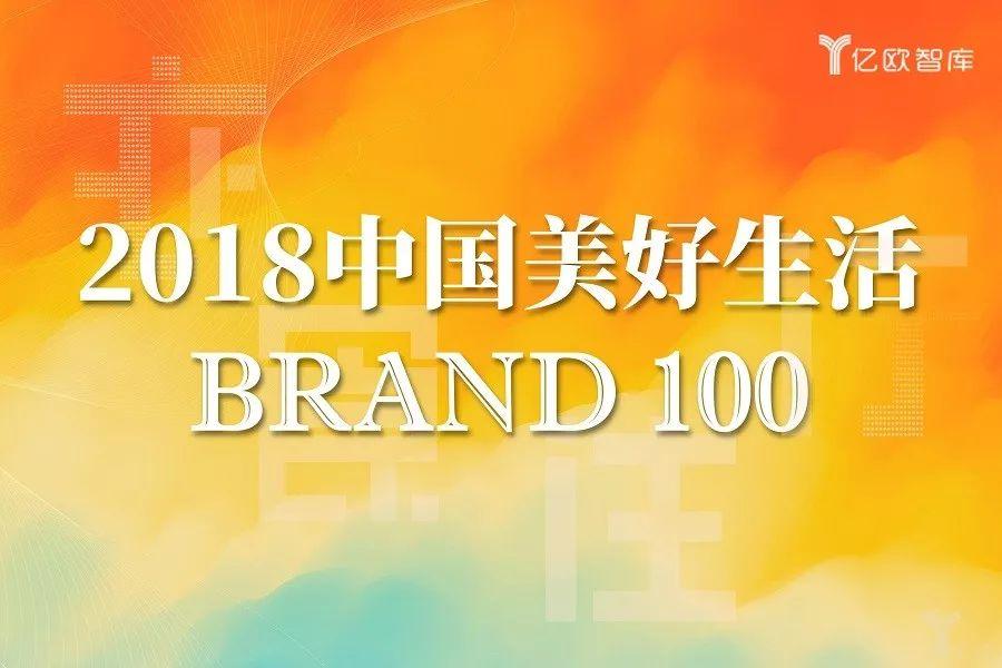 亿欧智库:2018「美好生活 100 品牌」及美好生活 30 城研究报告
