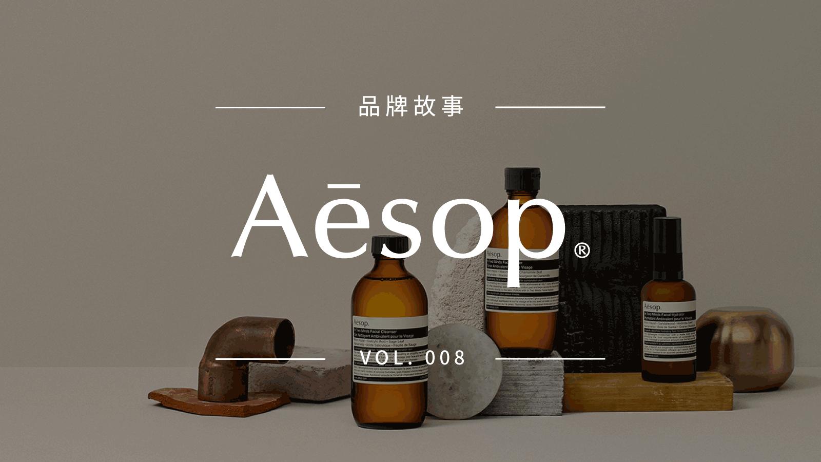 门店设计从不重复,Aesop 如何打造独特的美学风格?   品牌故事