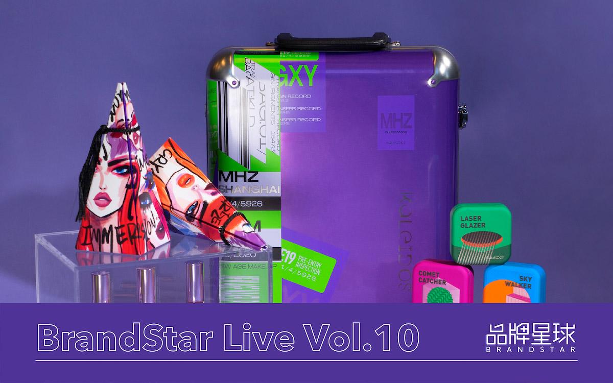 Kaleidos万花镜:做彩妆 2.0 时代的 DTC 先锋,Kaleidos 成长启示录 | BrandStar访谈&直播分享