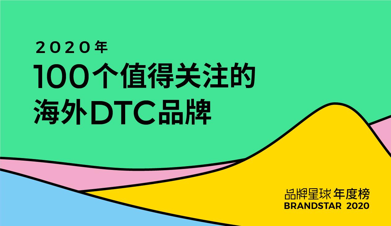 品牌星球 2020 年 100 个值得关注的海外 DTC 品牌