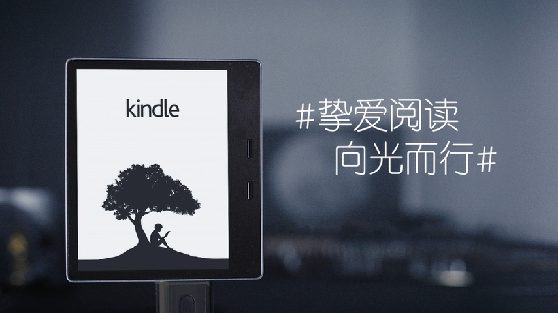 Kindle:「挚爱阅读,向光而行」世界读书日系列活动