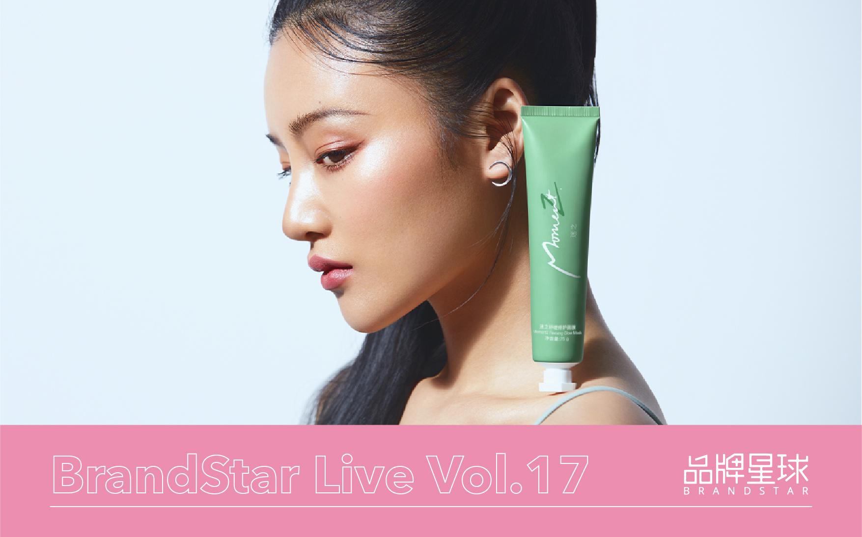 MomentZ迷之:纯净美妆趋势下,如何精细化打造和推广一款明星单品?  | BrandStar访谈&直播分享