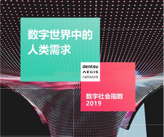 电通安吉斯:2019年《数字社会指数》