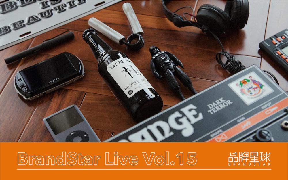 【直播回顾】Taste Room忒斯特酿造:传统酒饮如何融入当代青年生活  | BrandStar
