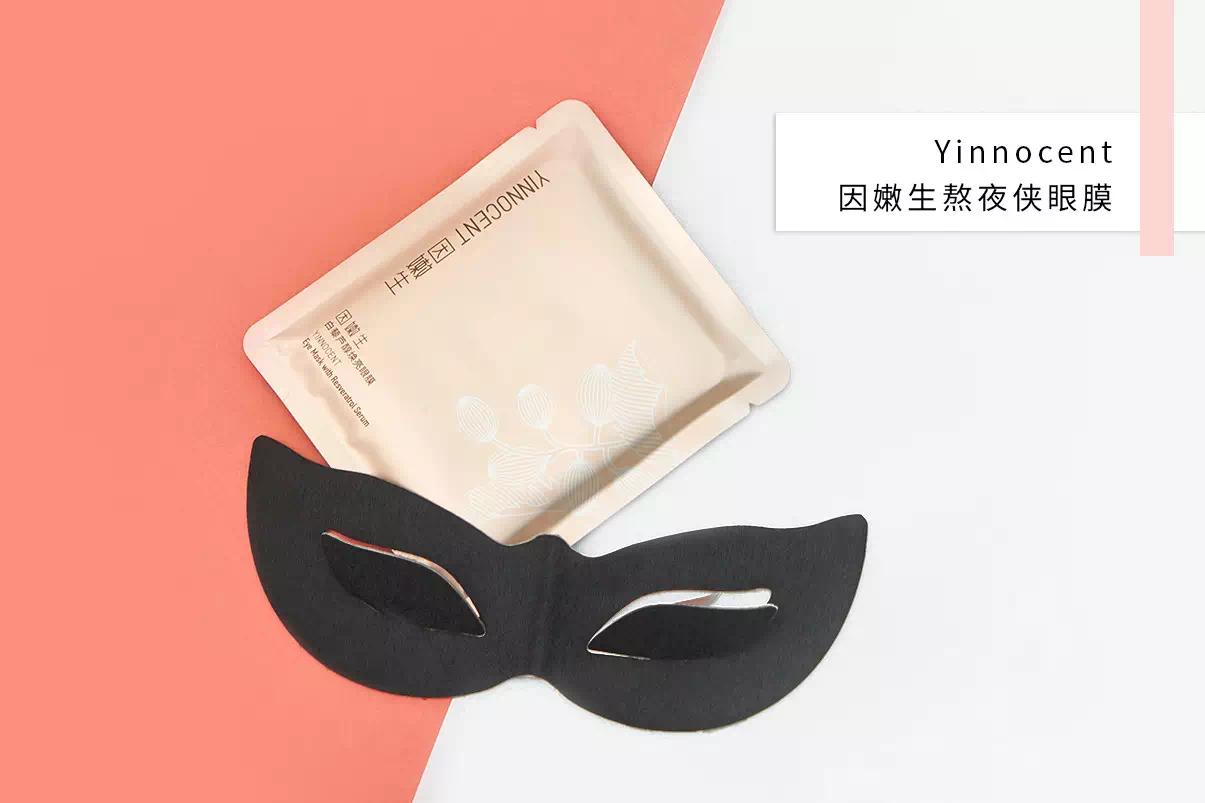 植观推出抗氧化护肤品牌「因嫩生Yinnocent」,专为熬夜党设计