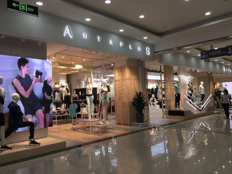 安踏旗下休闲运动品牌 AntapluS 开设北京首店