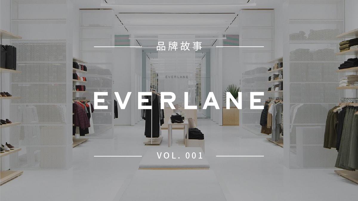 从只卖基本款开始,Everlane 如何引领品牌创新