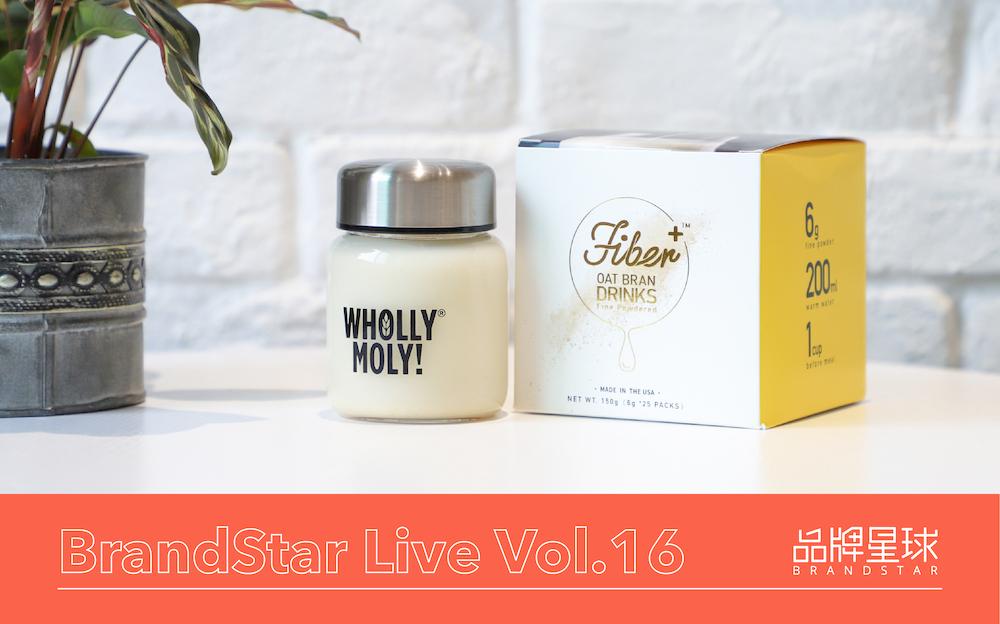 【直播回顾】Wholly Moly!好哩!™:红海中新锐品牌如何创新以及建造竞争壁垒  | BrandStar