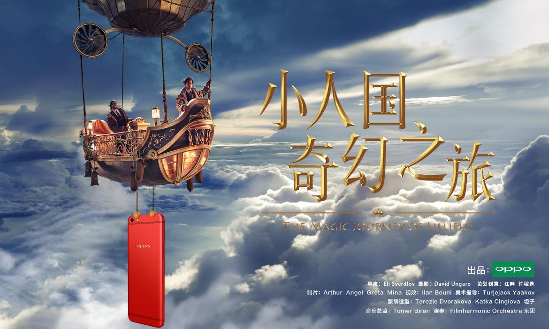 杨洋 X OPPO:《小人国奇幻之旅》