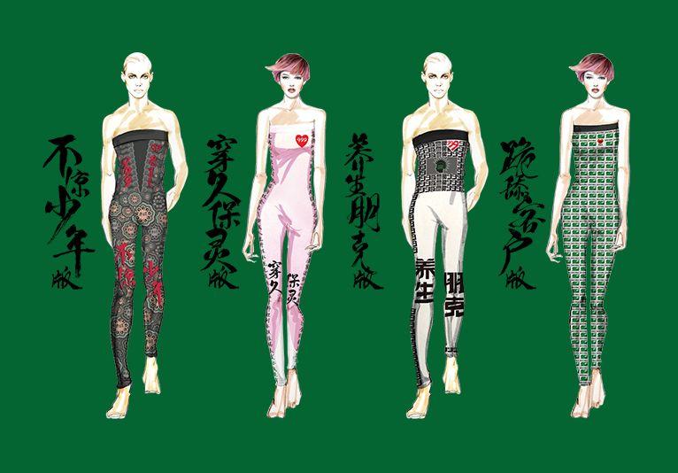 999 进军时尚界,推出了四条秋裤