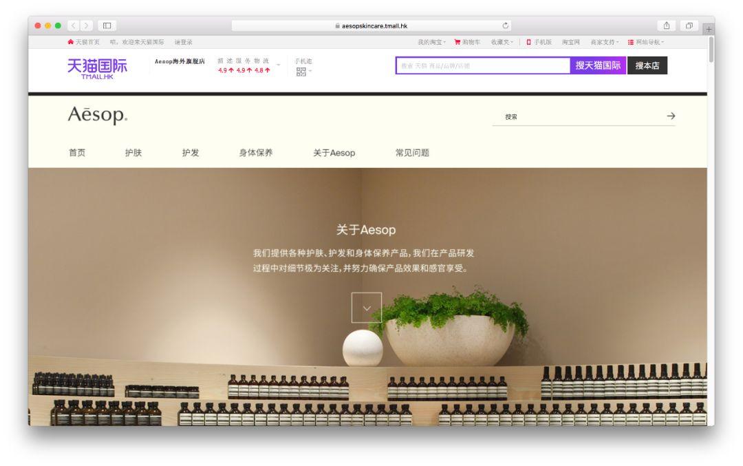 Aesop-天猫国际旗舰店