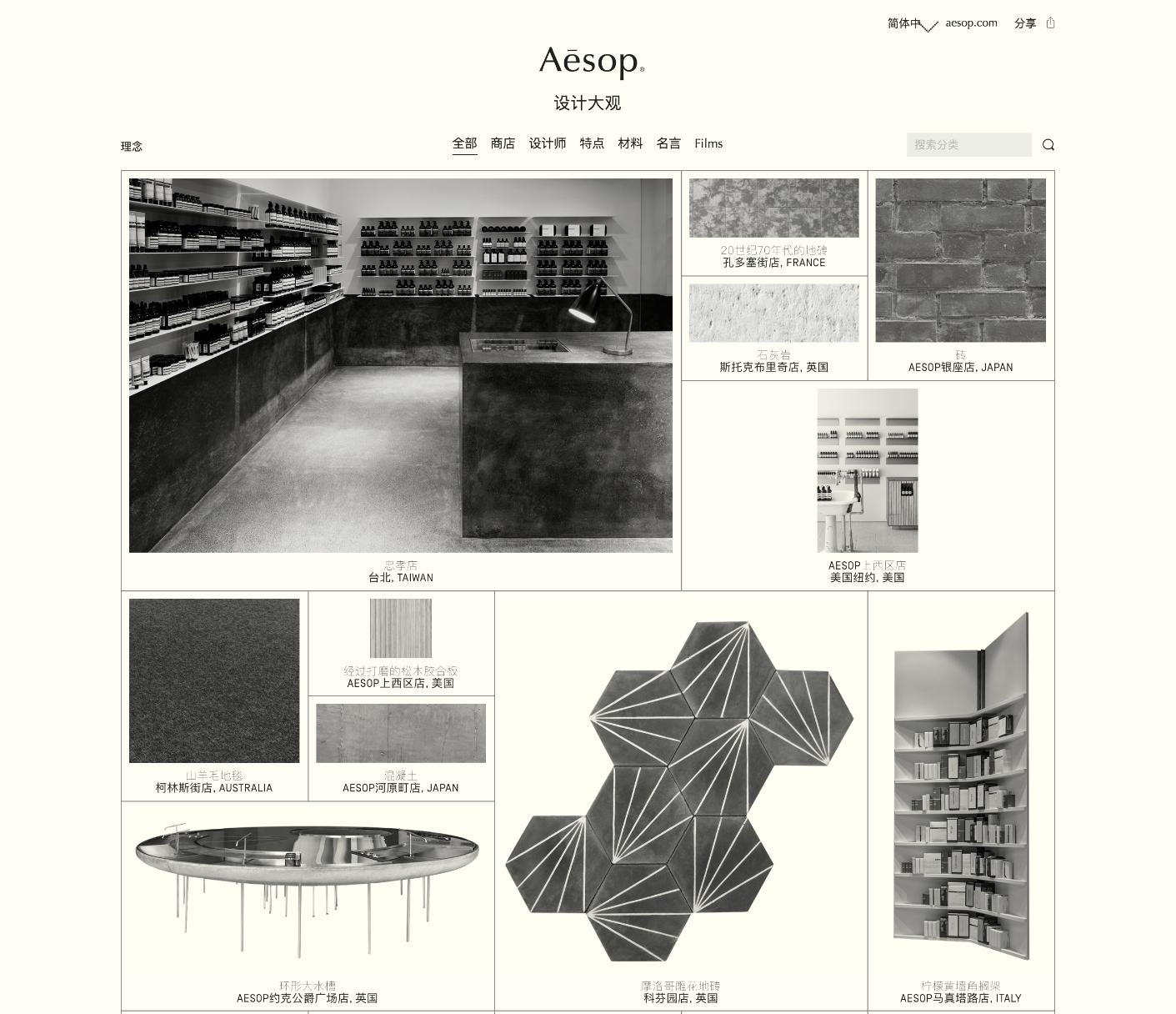 Aesop-设计大观