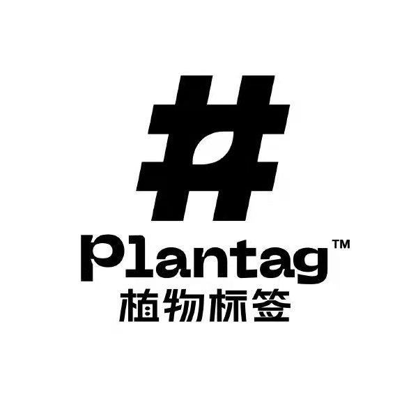 Plantag植物标签