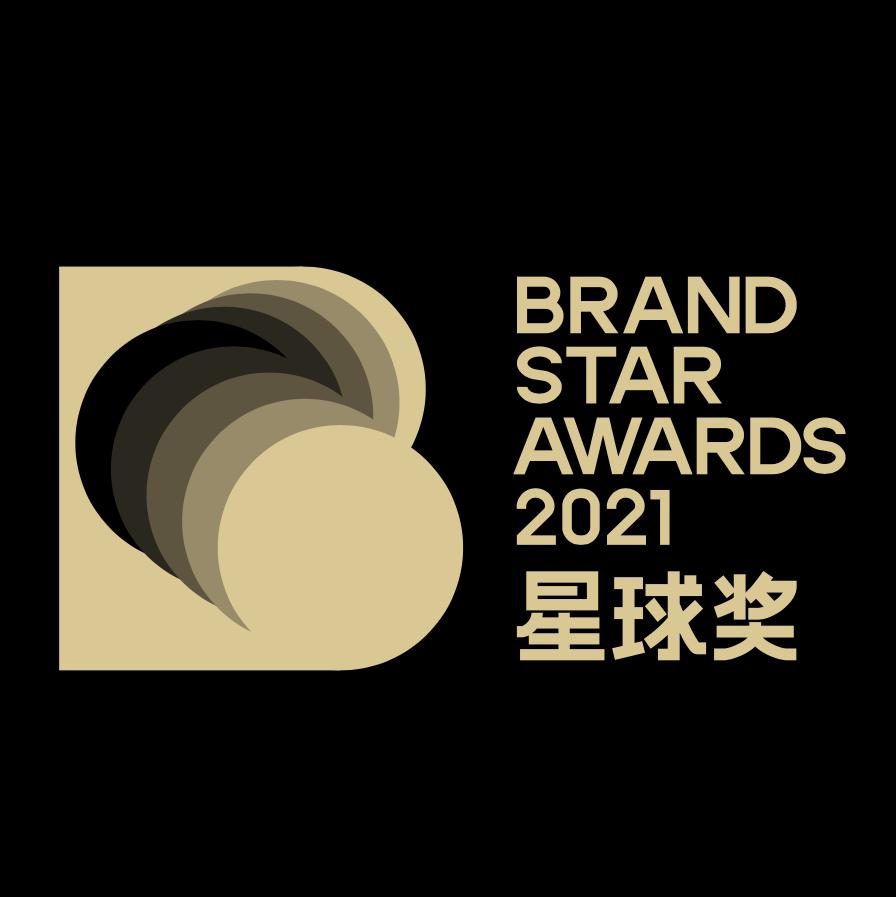 星球奖BrandStar Awards