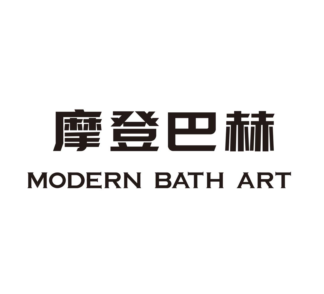 摩登巴赫Modern Bath Art